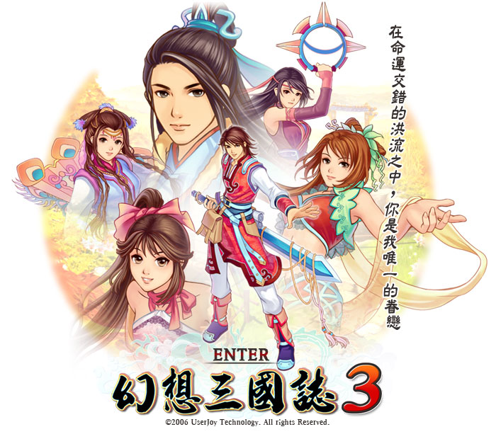 幻想三国志2 4代